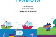Charter_Aleksey_Timofeev_11320996