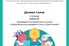 Gramota_Daniil_Salov_klassa_2_B_team_place_in_school_marathon_b2t_9