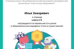 Gramota_Ilya_Zaharevich_klassa_2_B_team_place_in_school_marathon_b2t_9