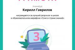 Gramota_Kirill_Gavrilov_place_in_school_marathon_b2t_9