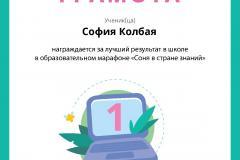Gramota_Sofiya_Kolbaya_place_in_school_marathon_b2t_9
