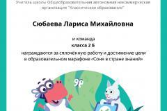 Gramota_Syubaeva_Larisa_Mihaylovna_klassa_2_B_goal_reached_marathon_b2t_9