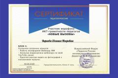 Верхова-Евгения-Игоревна-4