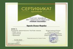 Верхова-Евгения-Игоревна-5