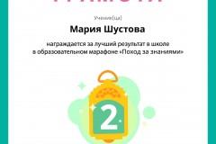 Gramota_Mariya_Shustova_place_in_school_marathon_b2t_11-1