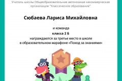 Gramota_Syubaeva_Larisa_Mihaylovna_klassa_2_B_place_in_school_marathon_b2t_11