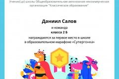 Gramota_Daniil_Salov_klassa_2_B_team_place_in_school_marathon_b2t_10