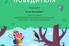Diplom_Ilya_Zaharevich_11610314