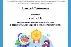 Gramota_Aleksey_Timofeev_klassa_1_B_team_place_in_school_marathon_b2t_6