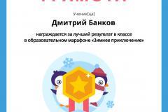 Gramota_Dmitriy_Bankov_goal_reached_marathon_b2t_6