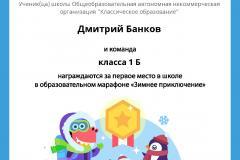 Gramota_Dmitriy_Bankov_klassa_1_B_team_place_in_school_marathon_b2t_6