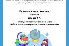 Gramota_Kamila_Hamathanova_klassa_1_A_team_place_in_school_marathon_b2t_6
