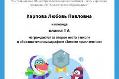Gramota_Karpova_Lyubov_Pavlovna_klassa_1_A_place_in_school_marathon_b2t_6