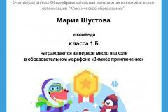 Gramota_Mariya_Shustova_klassa_1_B_team_place_in_school_marathon_b2t_6