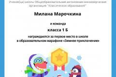 Gramota_Milana_Marochkina_klassa_1_B_team_place_in_school_marathon_b2t_6