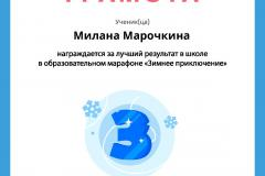 Gramota_Milana_Marochkina_place_in_school_marathon_b2t_6