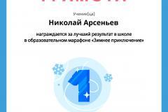 Gramota_Nikolay_Arseniev_place_in_school_marathon_b2t_6