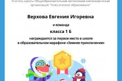 Gramota_Verhova_Evgeniya_Igorevna_klassa_1_B_place_in_school_marathon_b2t_6