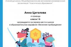 Gramota_Anna_Tsagolova_klassa_1_B_team_place_in_school_marathon_b2t_8