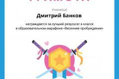 Gramota_Dmitriy_Bankov_goal_reached_marathon_b2t_8