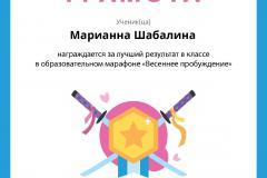 Gramota_Marianna_Shabalina_goal_reached_marathon_b2t_8