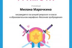 Gramota_Milana_Marochkina_goal_reached_marathon_b2t_8