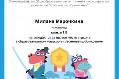 Gramota_Milana_Marochkina_klassa_1_B_team_place_in_school_marathon_b2t_8