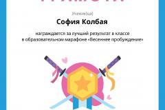 Gramota_Sofiya_Kolbaya_goal_reached_marathon_b2t_8