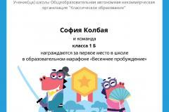Gramota_Sofiya_Kolbaya_klassa_1_B_team_place_in_school_marathon_b2t_8