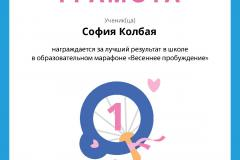 Gramota_Sofiya_Kolbaya_place_in_school_marathon_b2t_8