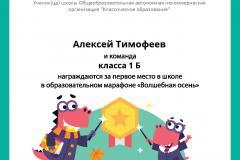 Diplom_Aleksey_Timofeev_klassa_1_B_team_place_in_school_marathon_b2t_3