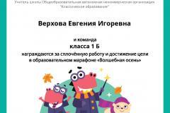 Diplom_Verhova_Evgeniya_Igorevna_klassa_1_B_goal_reached_marathon_b2t_3-2