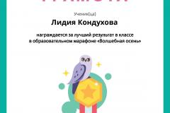 Gramota_Lidiya_Konduhova_goal_reached_marathon_b2t_3