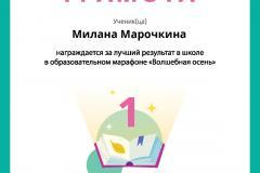 Gramota_Milana_Marochkina_place_in_school_marathon_b2t_3