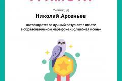Gramota_Nikolay_Arseniev_goal_reached_marathon_b2t_3