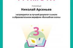 Gramota_Nikolay_Arseniev_place_in_school_marathon_b2t_3
