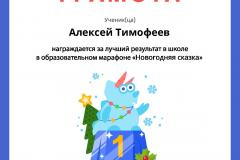 Gramota_Aleksey_Timofeev_place_in_school_marathon_b2t_5