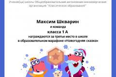 Gramota_Maksim_Shkvarin_klassa_1_A_team_place_in_school_marathon_b2t_5