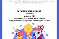 Gramota_Milana_Marochkina_klassa_1_B_team_place_in_school_marathon_b2t_5