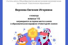Gramota_Verhova_Evgeniya_Igorevna_klassa_1_B_place_in_school_marathon_b2t_5
