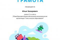 Charter_Ilya_Zaharevich_11610314