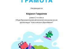 Charter_Kirill_Gavrilov_11610280