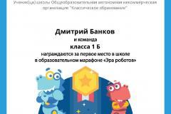 Gramota_Dmitriy_Bankov_klassa_1_B_team_place_in_school_marathon_b2t_4
