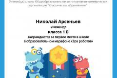 Gramota_Nikolay_Arseniev_klassa_1_B_team_place_in_school_marathon_b2t_4