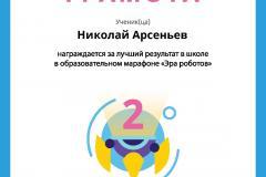 Gramota_Nikolay_Arseniev_place_in_school_marathon_b2t_4