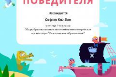 Diplom_Sofiya_Kolbaya_
