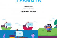 Charter_Dmitriy_Bankov_11320993