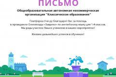 Letter_Verhova_Evgeniya_Igorevna_199152