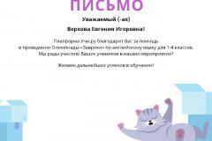 Letter_Verhova_Evgeniya_Igorevna_264009-23