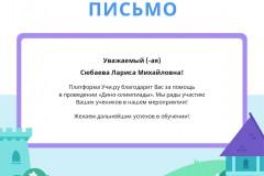 Letter_Syubaeva_Larisa_Mihaylovna_19915